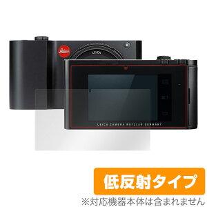 【最大15%OFFクーポン配布中!】LeicaT Typ701 保護 フィルム OverLay Plus for Leica T Typ 701 カメラ液晶保護 アンチグレア 低反射 非光沢 防指紋 ライカT Typ701 ミヤビックス