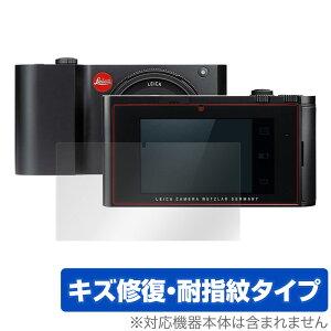【最大15%OFFクーポン配布中!】LeicaT Typ701 保護 フィルム OverLay Magic for Leica T Typ 701 カメラ液晶保護 キズ修復 耐指紋 防指紋 コーティング ライカT Typ701 ミヤビックス