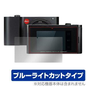 【最大15%OFFクーポン配布中!】LeicaT Typ701 保護 フィルム OverLay Eye Protector for Leica T Typ 701 カメラ液晶保護 目にやさしい ブルーライト カット ライカT Typ701 ミヤビックス