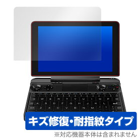 GPD WIN MAX 保護 フィルム OverLay Magic for GPD WIN MAX 液晶保護 キズ修復 耐指紋 防指紋 コーティング ジーピーディ ウィンマックス ミヤビックス