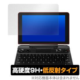 【15%OFFクーポン配布中】GPD WIN MAX 保護 フィルム OverLay 9H Plus for GPD WIN MAX 9H 高硬度で映りこみを低減する低反射タイプ ジーピーディ ウィンマックス