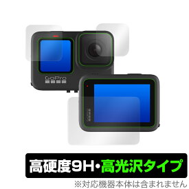 GoPro HERO 9 Black 保護 フィルム OverLay 9H Brilliant for GoPro HERO9 Black カメラレンズ メイン・サブ用セット 9H 高硬度で透明感が美しい高光沢タイプ ゴープロ ヒーロー9