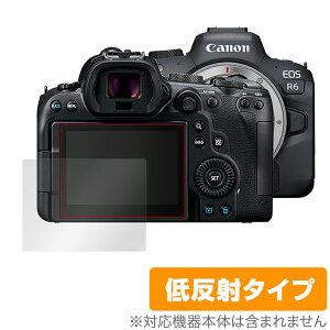 【15%OFFクーポン配布中】Canon EOS R6 保護フィルム OverLay Plus for キヤノン EOS R6 液晶保護 アンチグレア 低反射 非光沢 防指紋 EOSR6 イオスR6 デジカメ 保護 フィルム ミヤビックス