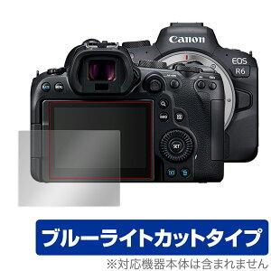 【15%OFFクーポン配布中】Canon EOS R6 保護フィルム OverLay Eye Protector for キヤノン EOS R6 液晶保護 目にやさしい ブルーライト カット EOSR6 イオスR6 デジカメ 保護 フィルム ミヤビックス