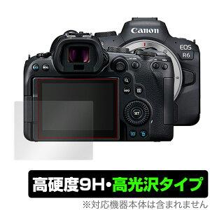 【15%OFFクーポン配布中】Canon EOS R6 保護フィルム OverLay 9H Brilliant for キヤノン EOS R6 9H 高硬度で透明感が美しい高光沢タイプ EOSR6 イオスR6 デジカメ 保護 フィルム ミヤビックス