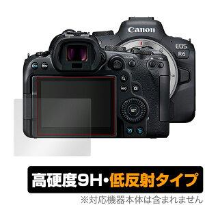 【15%OFFクーポン配布中】Canon EOS R6 保護フィルム OverLay 9H Plus for キヤノン EOS R6 9H 高硬度で映りこみを低減する低反射タイプ EOSR6 イオスR6 デジカメ 保護 フィルム ミヤビックス