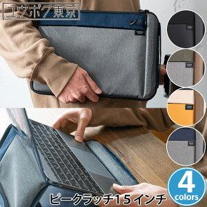 【15%OFFクーポン配布中】15〜16インチノートPC用パソコンバック ユウボク東京ピークラッチ15インチ スタンド機能付きPCバッグ 多種類ポケット クラッチバッグタイプ ノートパソコンケース