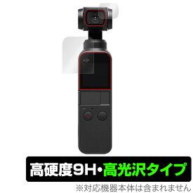 【5日限定●ポイント最大36倍●最大2000円OFFクーポン】 Osmo Pocket2 / Pocket 保護 フィルム OverLay 9H Brilliant for DJI Osmo Pocket 2 / Osmo Pocket カメラレンズ・液晶保護シートセット 9H 高硬度で透明感が美しい高光沢タイプ