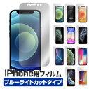 iPhoneブルーライトカット保護フィルムOverLayEyeProtectorforiPhoneブルーライトカットアップルアイフォンアイフォーンミヤビックス日本製