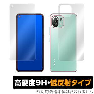 【最大15%OFFクーポン配布中!】Xiaomi Mi 11 Lite 5G 表面 背面 フィルム OverLay 9H Plus for シャオミー Mi11 ライト 9H 高硬度で映りこみを低減する低反射タイプ シャオミーミーイレブンライト
