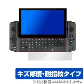 GPD WIN3 キーボード 保護 フィルム OverLay Magic for GPD WIN3 保護フィルム キズ修復 耐指紋コーティング GPDWIN3 GPD WIN 3 ジーピーディー ウイン 3