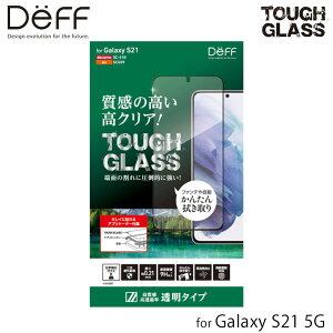 【最大15%OFFクーポン配布中!】Galaxy S21 5G 液晶保護ガラス Deff TOUGH GLASS for ギャラクシー S21 SC-51B SCG09 高光沢 透明タイプ 割れにくい ディーフ 指紋認証対応 二次硬化処理