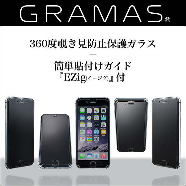 GRAMAS Protection Privacy 360° Glass EXIP6PF2 for iPhone 6s / iPhone 6 【送料無料】【ポストイン指定商品】 強化 ガラス フィルム