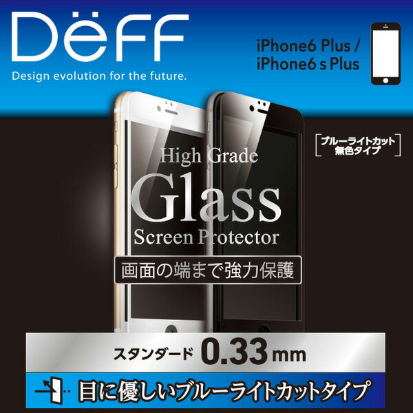 High Grade Glass Screen Protector Full Front ブルーライトカット 0.33mm for iPhone 6s Plus/6 Plus 【ポストイン指定商品】 ガラス 液晶 保護 フィルム