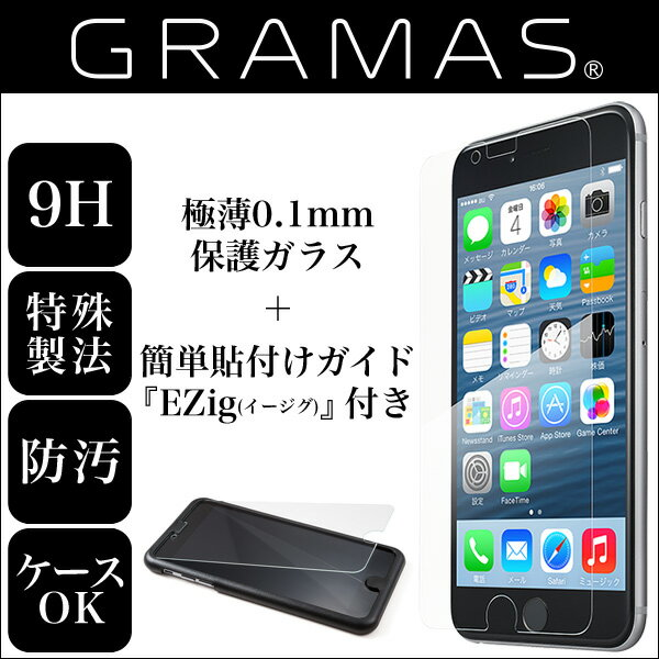 GRAMAS Protection Super Thin Glass 0.10mm EXIP6LNST01 for iPhone 6s Plus / iPhone 6 Plus 【送料無料】【ポストイン指定商品】 液晶 保護 フィルム シート シール 極薄 ガラス