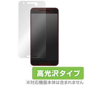 Nexus 6P 用 保護 フィルム OverLay Brilliant for Nexus 6P 【ポストイン指定商品】 液晶 保護 フィルム シート シール 指紋がつきにくい 防指紋 高光沢