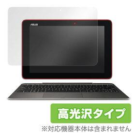 ASUS TransBook T100HA 用 保護 フィルム OverLay Brilliant for ASUS TransBook T100HA 液晶 保護 フィルム シート シール 指紋がつきにくい 防指紋 高光沢