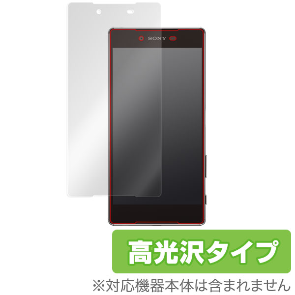 Xperia Z5 Premium SO-03H 用 保護 フィルム OverLay Brilliant for Xperia (TM) Z5 Premium SO-03H 表面用保護シート 【ポストイン指定商品】 液晶 保護 フィルム シート シール 指紋がつきにくい 防指紋 高光沢
