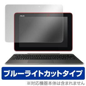 ASUS TransBook T100HA 保護フィルム OverLay Eye Protector for ASUS TransBook T100HA 液晶 保護 フィルム シート シール 目にやさしい ブルーライトカット フィルム タブレット フィルム