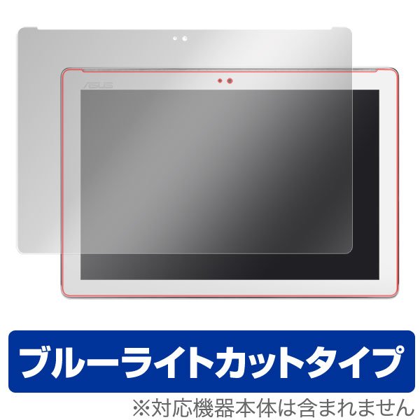 ASUS ZenPad 10 (Z301MFL / Z300CL / Z300C / Z300M) 用 保護 フィルム OverLay Eye Protector for ASUS ZenPad 10 (Z301MFL / Z300CL / Z300C / Z300M)【ポストイン指定商品】 液晶 保護 フィルム シート シール 目にやさしい ブルーライト カット