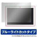 ASUS ZenPad 10 (Z301MFL / Z300CL / Z300C / Z300M) 用 保護 フィルム OverLay Eye Protector for ASUS ZenPad 10 (Z…