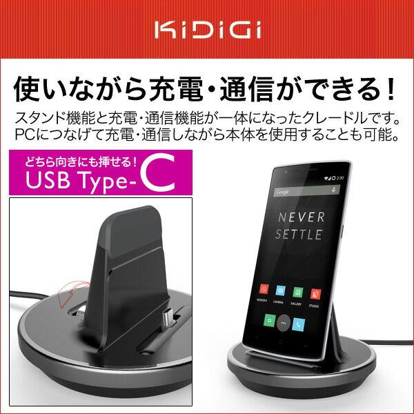 Kidigi Omni Case Compatible Dock クレードル(USB Type-C) for タブレット/スマートフォン / クレードル USB ACアダプタ