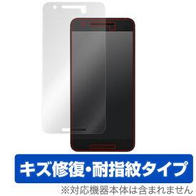 Nexus 6P 用 保護 フィルム OverLay Magic for Nexus 6P 【ポストイン指定商品】 液晶 保護 フィルム シート シール キズ修復 耐指紋 防指紋 コーティング