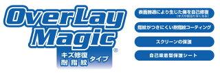 OverLayMagicforGalaxyActiveneoSC-01H【ポストイン指定商品】液晶保護フィルムシートシールキズ修復耐指紋防指紋コーティング10P24Oct15