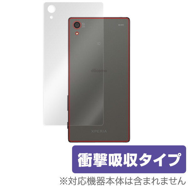 Xperia Z5 SO-01H / SOV32 / 501SO 用 保護 フィルム OverLay Protector for Xperia (TM) Z5 SO-01H / SOV32 / 501SO 【ポストイン指定商品】 保護 フィルム シート シール アンチグレア サラサラ 低反射