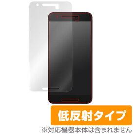 Nexus 6P 用 保護 フィルム OverLay Plus for Nexus 6P 【ポストイン指定商品】 液晶 保護 フィルム シート シール アンチグレア 非光沢 低反射