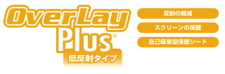 OverLayPlusforGARMINForetrex401/301(2枚組)【メール便指定商品】液晶保護フィルムシートシールアンチグレア非光沢低反射