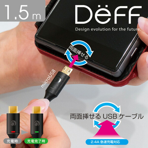TRAVEL BIZ 両挿し対応LED表示付micro USBケーブル 1.5m 【ポストイン指定商品】 USBケーブル LED microUSB