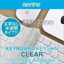 BEFiNE キースキン キーボードカバー for Magic Keyboard(クリア) 【ポストイン指定商品】 キーボード カバー Magic Keyboa...