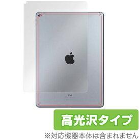 iPad Pro 12.9インチ (2015) (Wi-Fiモデル) 用 背面用保護フィルム 保護 フィルム OverLay Brilliant for iPad Pro 12.9インチ (2015) (Wi-Fiモデル) 裏面用保護シート / 裏面 保護 フィルム シート シール フィルター 指紋がつきにくい 防指紋 高光沢 タブレット フィルム