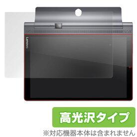 YOGA Tab 3 Pro 10 用 保護 フィルム OverLay Brilliant for YOGA Tab 3 Pro 10 液晶 保護 フィルム シート シール 指紋がつきにくい 防指紋 高光沢