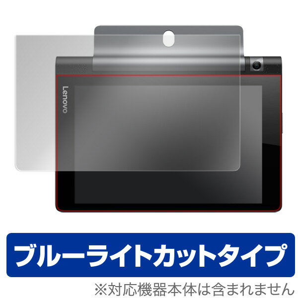 YOGA Tab 3 8 用 保護 フィルム OverLay Eye Protector for YOGA Tab 3 8 【ポストイン指定商品】 液晶 保護 フィルム シート シール 目にやさしい ブルーライト カット