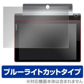 YOGA Tab 3 10 用 保護 フィルム OverLay Eye Protector for YOGA Tab 3 10 液晶 保護 フィルム シート シール 目にやさしい ブルーライト カット