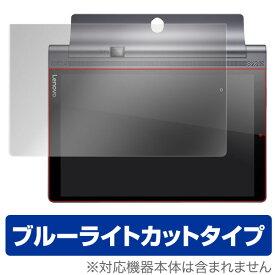 YOGA Tab 3 Pro 10 用 保護 フィルム OverLay Eye Protector for YOGA Tab 3 Pro 10 液晶 保護 フィルム シート シール 目にやさしい ブルーライト カット