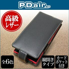 arrows Fit F-01H / M02 / RM02 用 ケース PDAIR レザーケース for arrows Fit F-01H / M02 / RM02 縦開きタイプ 縦型 高級 本革 本皮 ケース レザー ICカード ポケット ホルダー