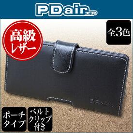 Xperia (TM) Z5 Premium SO-03H 用 ケース PDAIR レザーケース for Xperia (TM) Z5 Premium SO-03H ポーチタイプ ポーチ型 高級 本革 本皮 ケース レザー ベルトクリップ付き