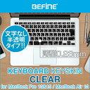 BEFiNE キースキン キーボードカバー for MacBook Pro 13/15インチ Retinaディスプレイモデル/MacBook Air 13インチ …