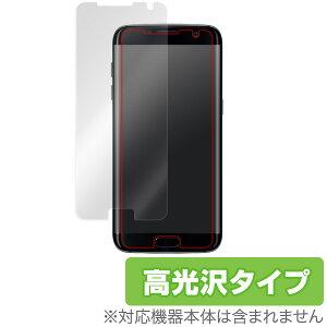 Galaxy S7 Edge SC-02H / SCV33 用 保護 フィルム  OverLay Brilliant【ポストイン指定商品】 液晶 保護 フィルム シート シール  フィルター 指紋がつきにくい 防指紋 高光沢 ギャラクシーS7 エッジ