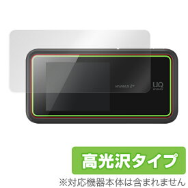 【15%OFFクーポン配布中】Speed Wi-Fi NEXT W02 保護フィルム OverLay Brilliant for Speed Wi-Fi NEXT W02 液晶 保護 フィルム シート シール 指紋がつきにくい 防指紋 高光沢