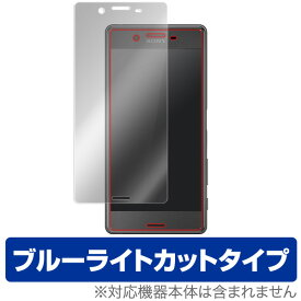 Xperia X Performance SO-04H SOV33 用 保護 フィルム OverLay Eye Protector for Xperia X Performance SO-04H / SOV33【ポストイン指定商品】 液晶 保護 フィルム シート シール フィルター 目にやさしい ブルーライト カット