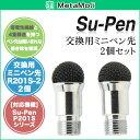 MetaMoJi Su-Pen mini(MSモデル) 交換用ミニペン先(2本セット) 【送料無料】【ポストイン指定商品】 スーペン Su-Pen …