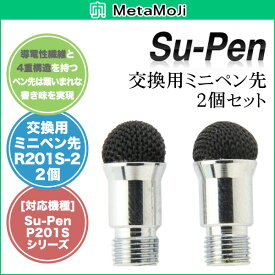 【15%OFFクーポン配布中】MetaMoJi Su-Pen mini(MSモデル) 交換用ミニペン先(2本セット)スーペン Su-Pen 交換用 ミニ ペン先 2個セット スーペン タッチペン スタイラスペン iPhone5 ipad スマホ スマートフォングッズ