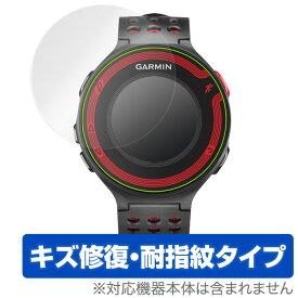 【最大15%OFFクーポン配布中!】GARMIN ForeAthlete 630J / 235J / 220J / 620J 保護フィルム OverLay Magic (2枚組)サイクルコンピューター GPS 耐指紋 防指紋 コーティング ガーミン フォーアスリート ミヤビックス