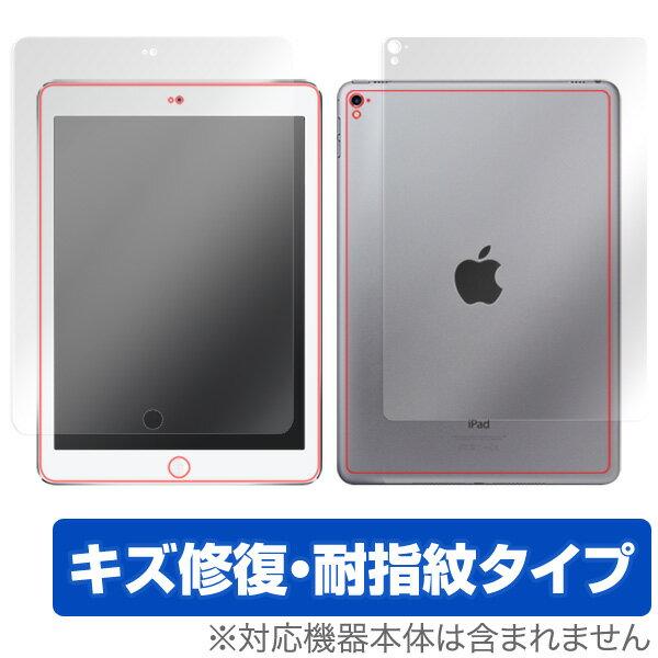 iPad Pro 9.7インチ (Wi-Fiモデル) 用 保護 フィルム OverLay Magic for iPad Pro 9.7インチ (Wi-Fiモデル) 『表・裏両面セット』 【ポストイン指定商品】 液晶 保護 フィルム シート シール キズ修復 耐指紋 防指紋 コーティング