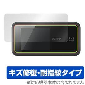 Speed Wi-Fi NEXT W02 用 保護 フィルム OverLay Magic for Speed Wi-Fi NEXT W02 【ポストイン指定商品】 液晶 保護 フィルム シート シール キズ修復 耐指紋 防指紋 コーティング