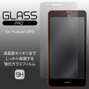 GLASS PRO+ Premium Tempered Glass Screen Protection for Huawei GR5 強化 ガラス フィルム スマホフィルム おすすめ